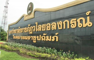 VALAYA ALONGKORN RAJABHAT UNIVERSITY UNDER THE ROYAL PATRONAGE